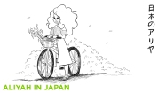 Aliyah in Japan